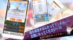 iPhone、iPadアプリ「TOT  - (ビルの育成)」のスクリーンショット 3枚目
