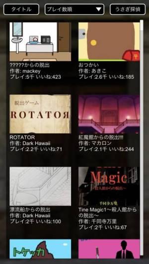 iPhone、iPadアプリ「脱出ゲームメーカー - 脱出ゲームを作って遊ぼう」のスクリーンショット 4枚目