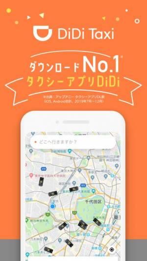 iPhone、iPadアプリ「DiDi(ディディ)-タクシーがすぐ呼べる配車アプリ」のスクリーンショット 1枚目