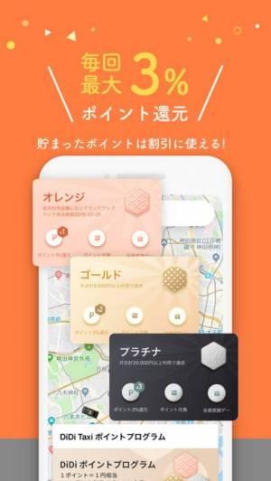 iPhone、iPadアプリ「DiDi(ディディ)-タクシーがすぐ呼べる配車アプリ」のスクリーンショット 5枚目