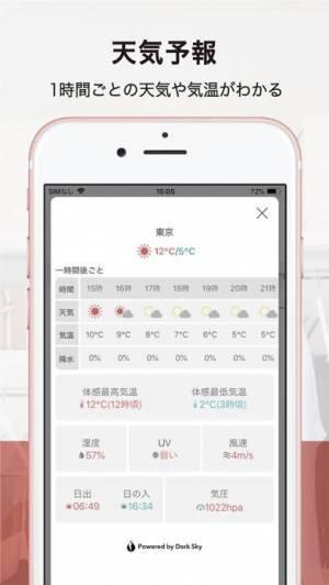 iPhone、iPadアプリ「JUSCLO(ジャスクロ)ークローゼットの洋服管理」のスクリーンショット 4枚目
