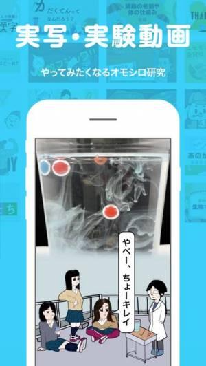 iPhone、iPadアプリ「学び動画スタディチャンネル」のスクリーンショット 4枚目