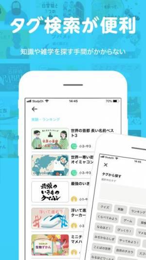 iPhone、iPadアプリ「学び動画スタディチャンネル」のスクリーンショット 5枚目