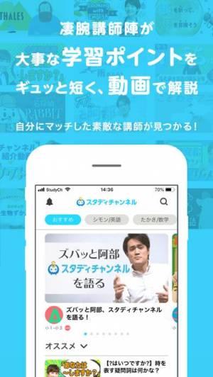 iPhone、iPadアプリ「学び動画スタディチャンネル」のスクリーンショット 1枚目