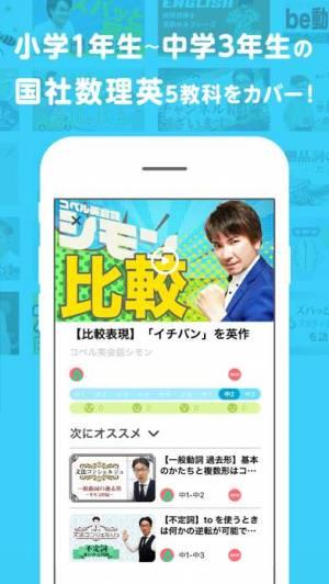 iPhone、iPadアプリ「学び動画スタディチャンネル」のスクリーンショット 2枚目