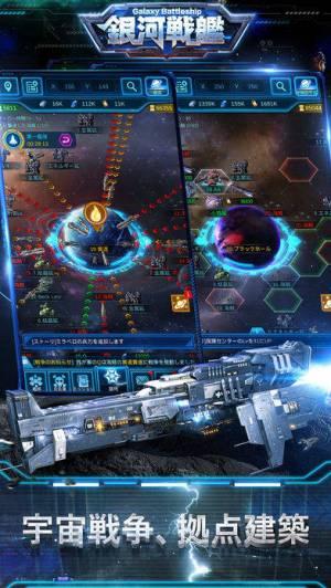iPhone、iPadアプリ「銀河戦艦 - ギャラクシーバトルシップ」のスクリーンショット 2枚目