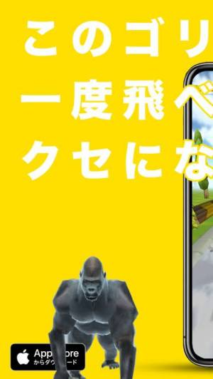 iPhone、iPadアプリ「飛べゴリラ」のスクリーンショット 1枚目