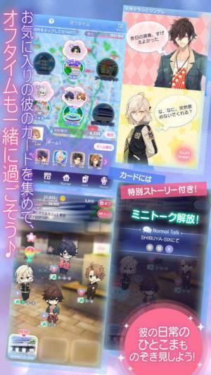 iPhone、iPadアプリ「イケメンライブ 恋の歌をキミに 乙女恋愛ゲーム」のスクリーンショット 2枚目
