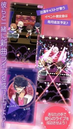 iPhone、iPadアプリ「イケメンライブ 恋の歌をキミに 乙女恋愛ゲーム」のスクリーンショット 3枚目