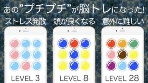 iPhone、iPadアプリ「ストレス発散!頭を使う気持ちいい脳トレゲーム-プチ記憶力」のスクリーンショット 1枚目