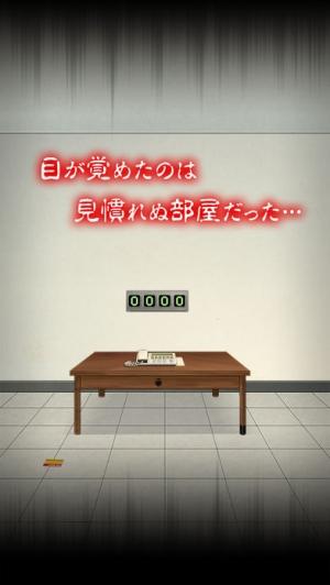 iPhone、iPadアプリ「脱出ゲーム:ヤンデレからの脱出」のスクリーンショット 2枚目