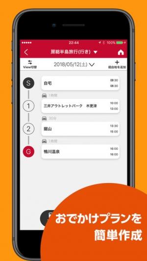iPhone、iPadアプリ「MapFanAssist(マップファンアシスト)」のスクリーンショット 4枚目