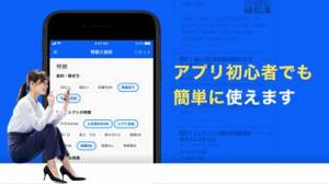 iPhone、iPadアプリ「インディード バイト:短期、副業、アルバイトの求人探し」のスクリーンショット 3枚目