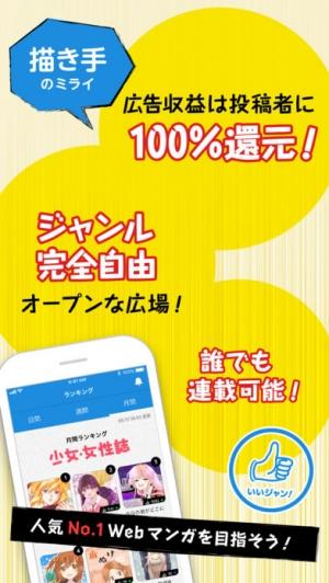 iPhone、iPadアプリ「ジャンプルーキー!」のスクリーンショット 3枚目