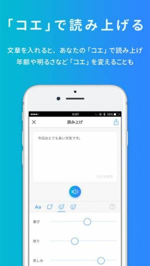 iPhone、iPadアプリ「コエステーション」のスクリーンショット 3枚目