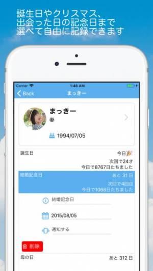 iPhone、iPadアプリ「ギフトボックス 〜誕生日・記念日アラームと貰った贈ったメモ〜」のスクリーンショット 2枚目