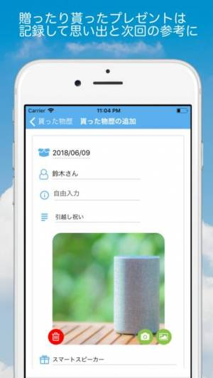iPhone、iPadアプリ「ギフトボックス 〜誕生日・記念日アラームと貰った贈ったメモ〜」のスクリーンショット 3枚目