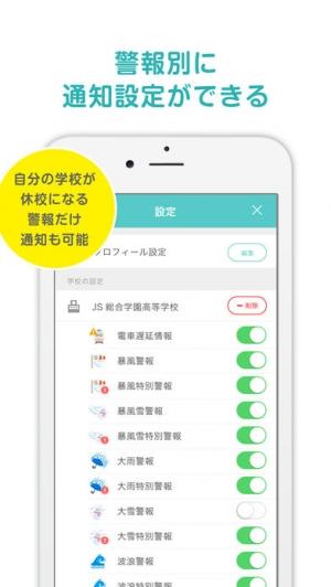 iPhone、iPadアプリ「警報・遅延アプリ」のスクリーンショット 5枚目