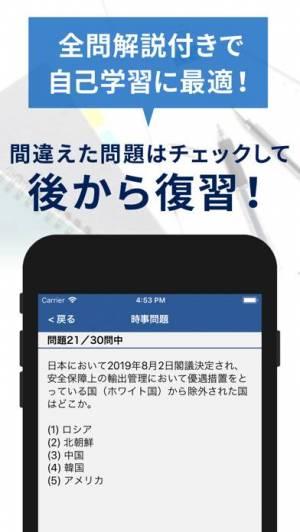 iPhone、iPadアプリ「時事問題・一般常識2020・2021」のスクリーンショット 3枚目