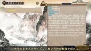 iPhone、iPadアプリ「三国志漢末霸業」のスクリーンショット 3枚目