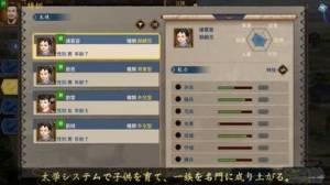 iPhone、iPadアプリ「三国志漢末霸業」のスクリーンショット 2枚目