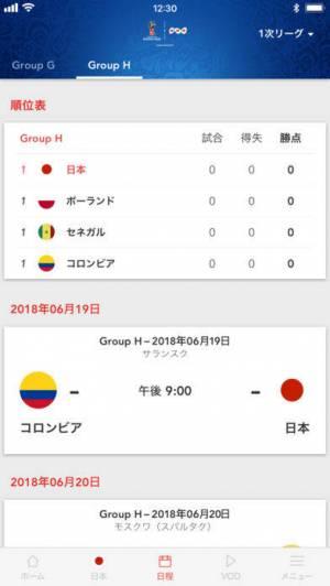 iPhone、iPadアプリ「NHK 2018 FIFA ワールドカップ」のスクリーンショット 4枚目