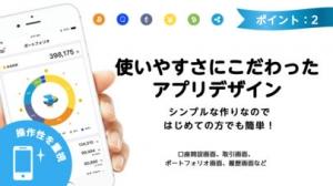 iPhone、iPadアプリ「QUOINEXライト版」のスクリーンショット 3枚目