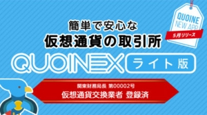 iPhone、iPadアプリ「QUOINEXライト版」のスクリーンショット 1枚目