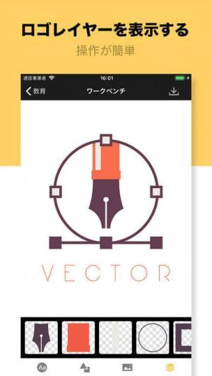 iPhone、iPadアプリ「エンブレム 作成 - デザインロゴとブランドロゴ」のスクリーンショット 5枚目