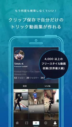 iPhone、iPadアプリ「Miez ミーズ - スポーツ動画ソーシャルアプリ」のスクリーンショット 3枚目