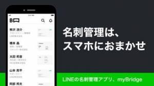 iPhone、iPadアプリ「myBridge - 名刺管理アプリ by LINE」のスクリーンショット 1枚目