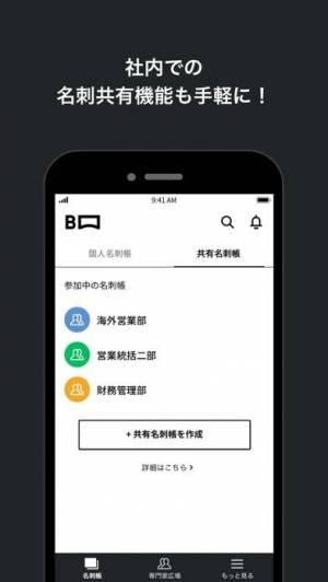 iPhone、iPadアプリ「myBridge - 名刺管理アプリ by LINE」のスクリーンショット 4枚目