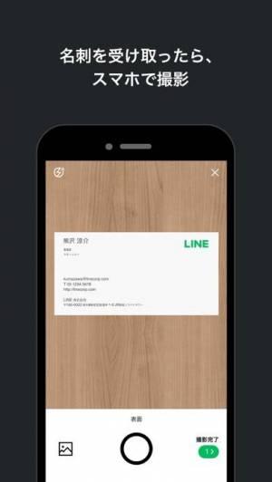 iPhone、iPadアプリ「myBridge - 名刺管理アプリ by LINE」のスクリーンショット 2枚目