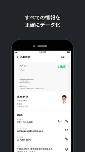 iPhone、iPadアプリ「myBridge - 名刺管理アプリ by LINE」のスクリーンショット 3枚目