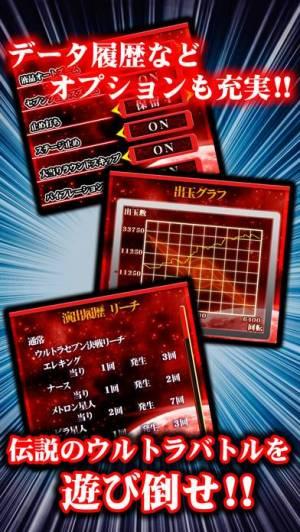 iPhone、iPadアプリ「ぱちんこ ウルトラセブン2」のスクリーンショット 5枚目