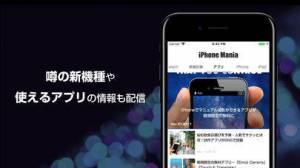 iPhone、iPadアプリ「iM - ニュース for iPhone」のスクリーンショット 2枚目
