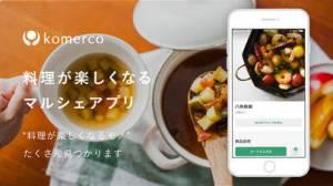 iPhone、iPadアプリ「Komerco - コメルコ - by クックパッド」のスクリーンショット 1枚目