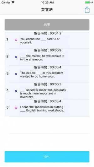 iPhone、iPadアプリ「英文法600題 爆解!」のスクリーンショット 5枚目