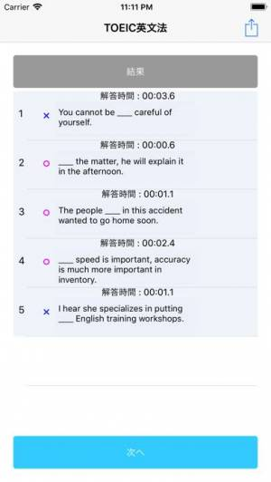 iPhone、iPadアプリ「TOEIC 文法600題 爆解!」のスクリーンショット 4枚目