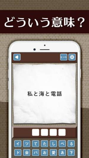 iPhone、iPadアプリ「名探偵からの挑戦状-謎解きIQ診断アプリ」のスクリーンショット 2枚目