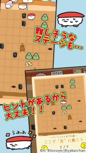 iPhone、iPadアプリ「おしゅしだよ ~ぱずるやりゅよっ~」のスクリーンショット 5枚目