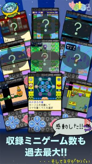 iPhone、iPadアプリ「ゆるゆる劇場-劇場版-1」のスクリーンショット 4枚目