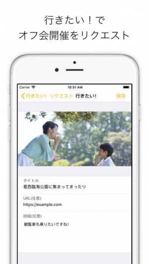 iPhone、iPadアプリ「Kodure - こづれ」のスクリーンショット 2枚目