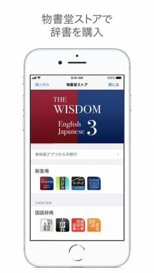 iPhone、iPadアプリ「辞書 by 物書堂」のスクリーンショット 1枚目