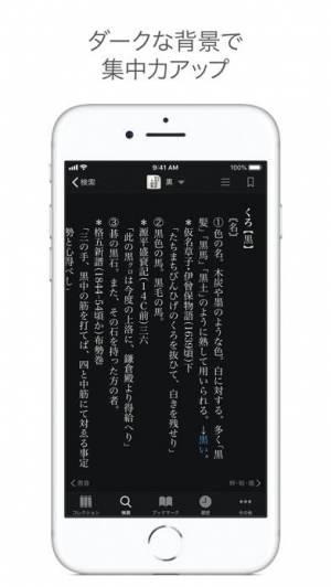 iPhone、iPadアプリ「辞書 by 物書堂」のスクリーンショット 5枚目