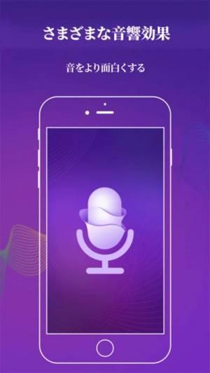 iPhone、iPadアプリ「ボイスチェンジャー – 音声加工」のスクリーンショット 1枚目