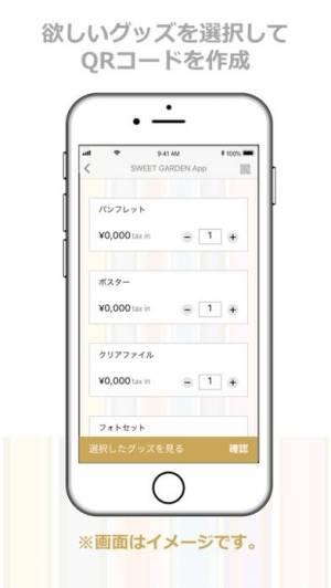 iPhone、iPadアプリ「SWEET GARDEN App」のスクリーンショット 2枚目