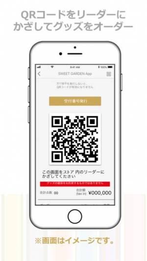 iPhone、iPadアプリ「SWEET GARDEN App」のスクリーンショット 3枚目