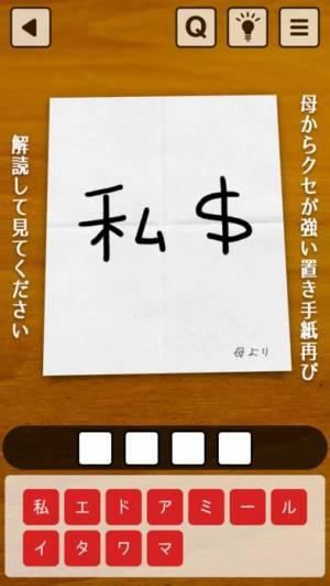 iPhone、iPadアプリ「謎解き㊙母の手紙2」のスクリーンショット 3枚目