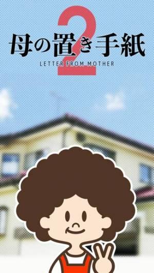 iPhone、iPadアプリ「謎解き㊙母の手紙2」のスクリーンショット 5枚目